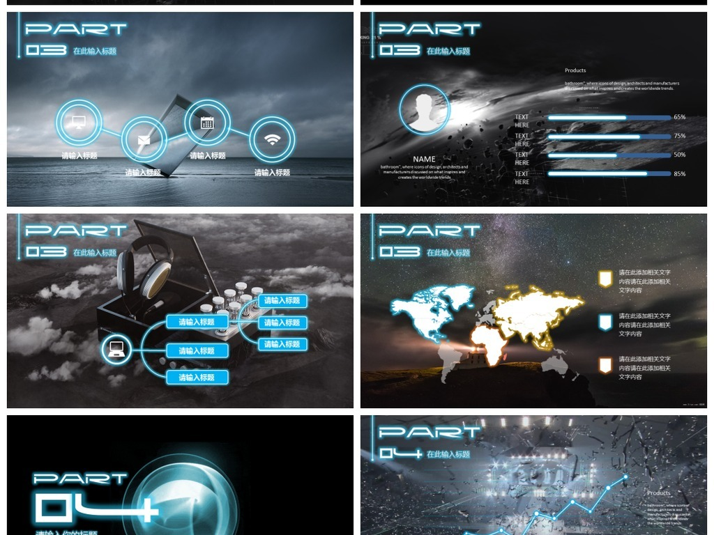 ios风酷炫动态背景科幻商务模板ppt图片