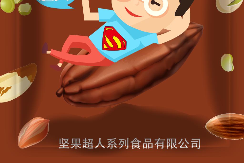可爱卡通零食坚果包装袋巴旦木图片设计素材_高清psd