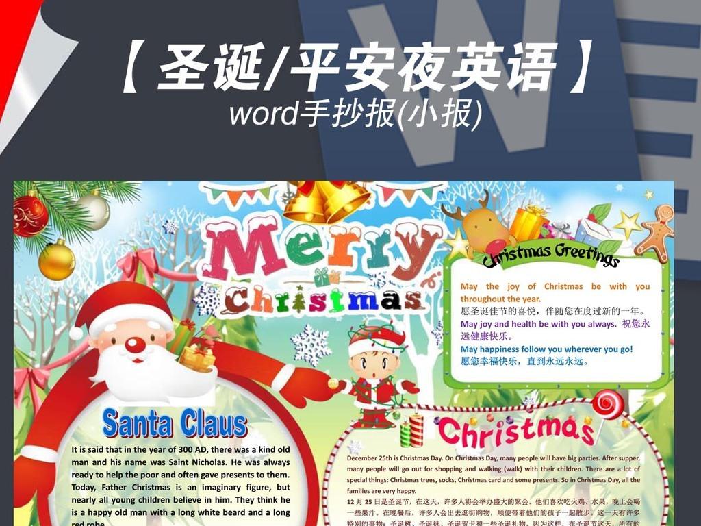 圣诞节平安夜新年快乐英语手抄报小报模板