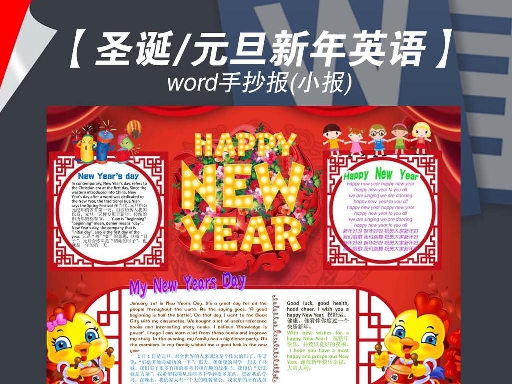 圣诞元旦新年平安夜快乐英语手抄报小报模板