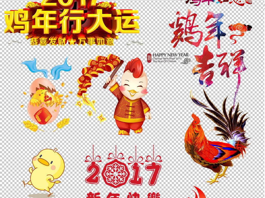 2017年创意公鸡海报素材集合图片