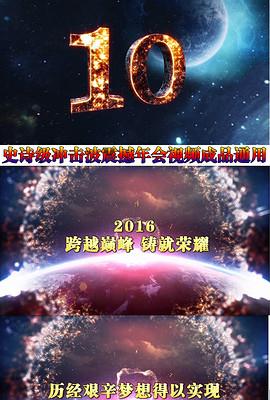 2017年震撼年会宣传片开场成品视频