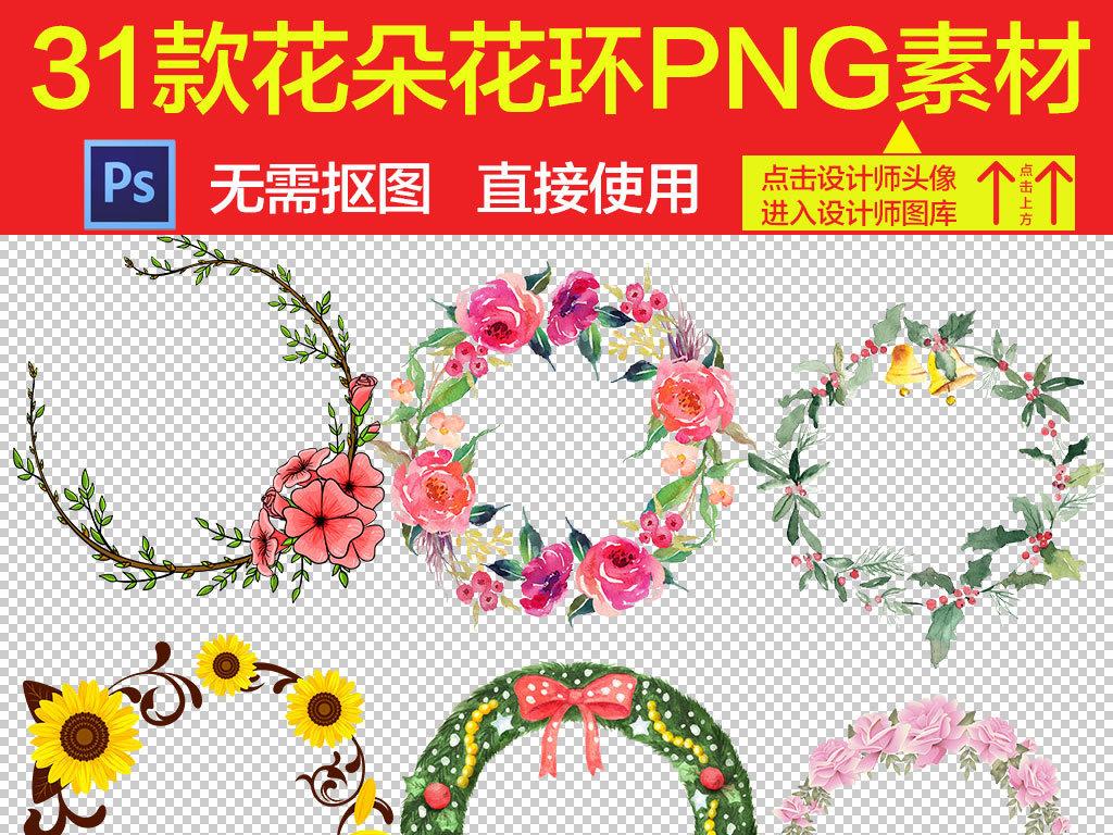绿色树叶叶子花环边框png素材合集