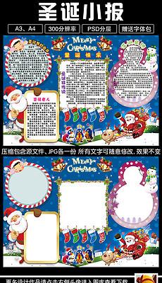 A3,A4圣诞节小报电子小报手抄报节日小报(2)-圣诞节 报纸设计图
