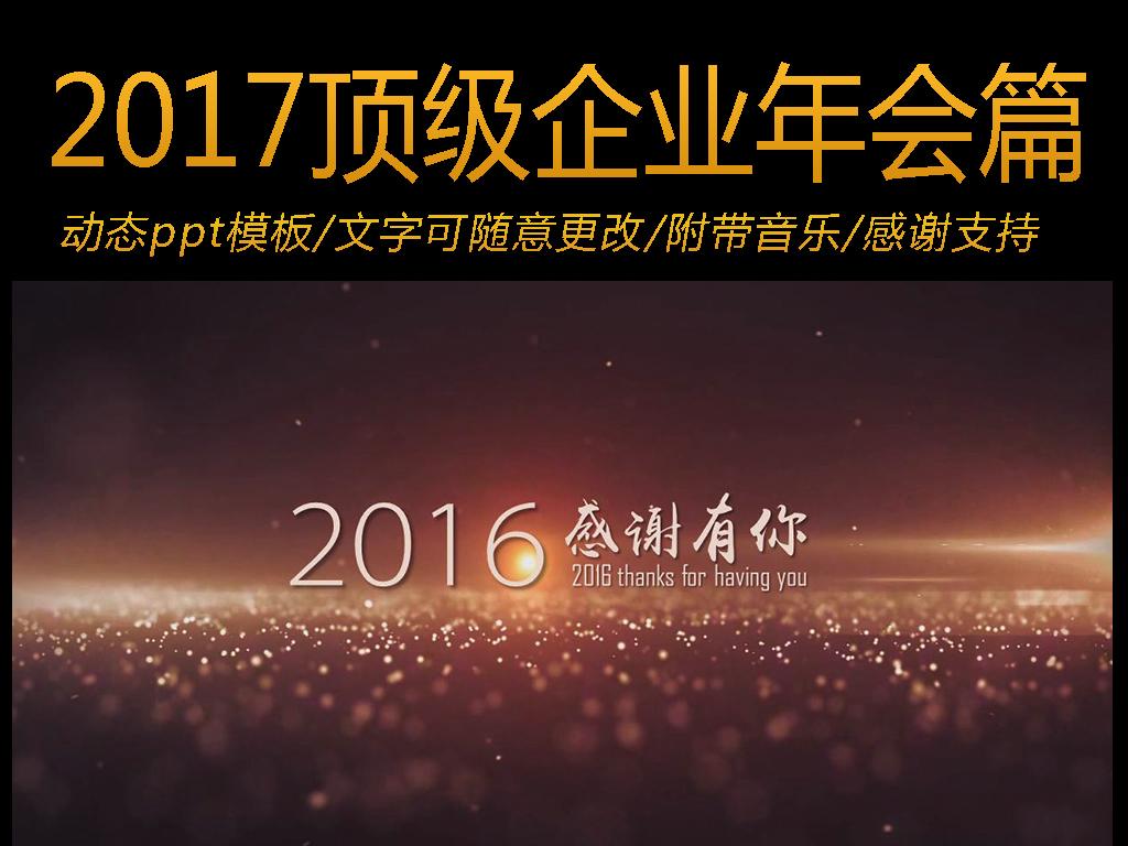 ppt模板 其他ppt模板 视频片头ppt > 2017震撼企业年会晚会开场ppt