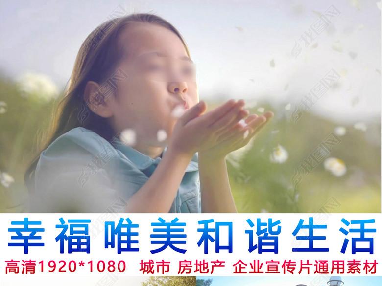 幸福唯美小孩欢乐美满家庭生活宣传片素材