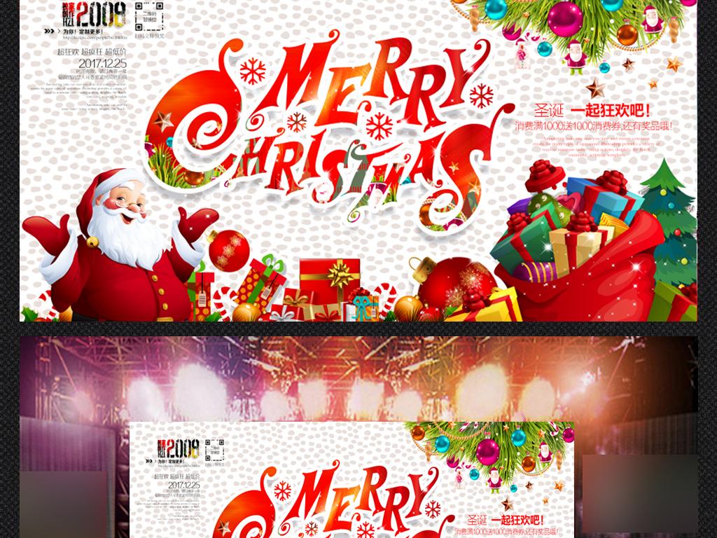 庆圣诞迎元旦时尚活动展板促销海报