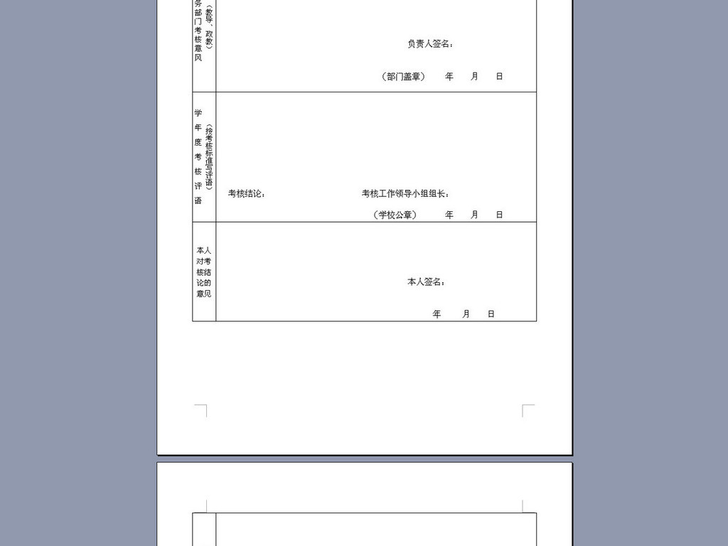 教师年度考核登记表