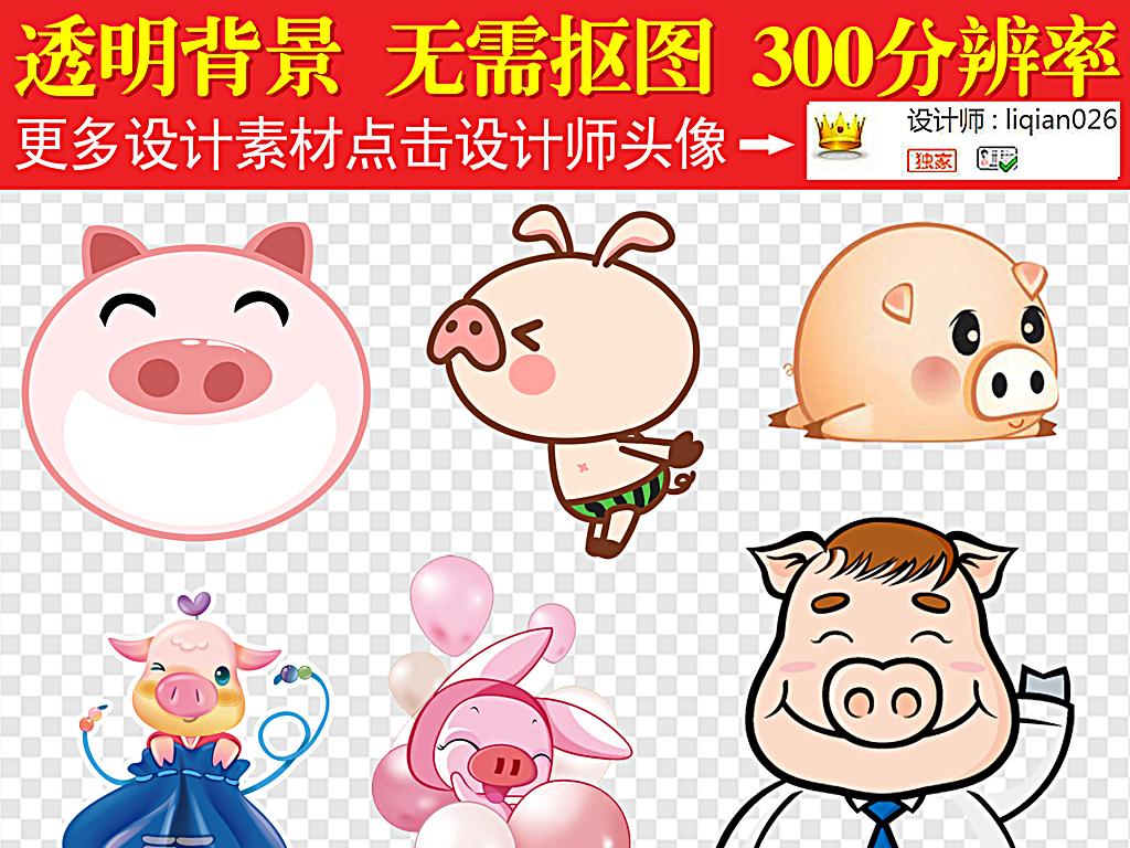 猪卡通图片猪八戒卡通小猪可爱小猪头 位图, rgb格式高清大图,使用