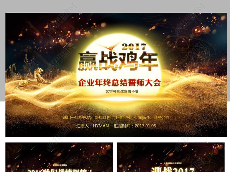 2017鸡年员工誓师动员大会年会PPT