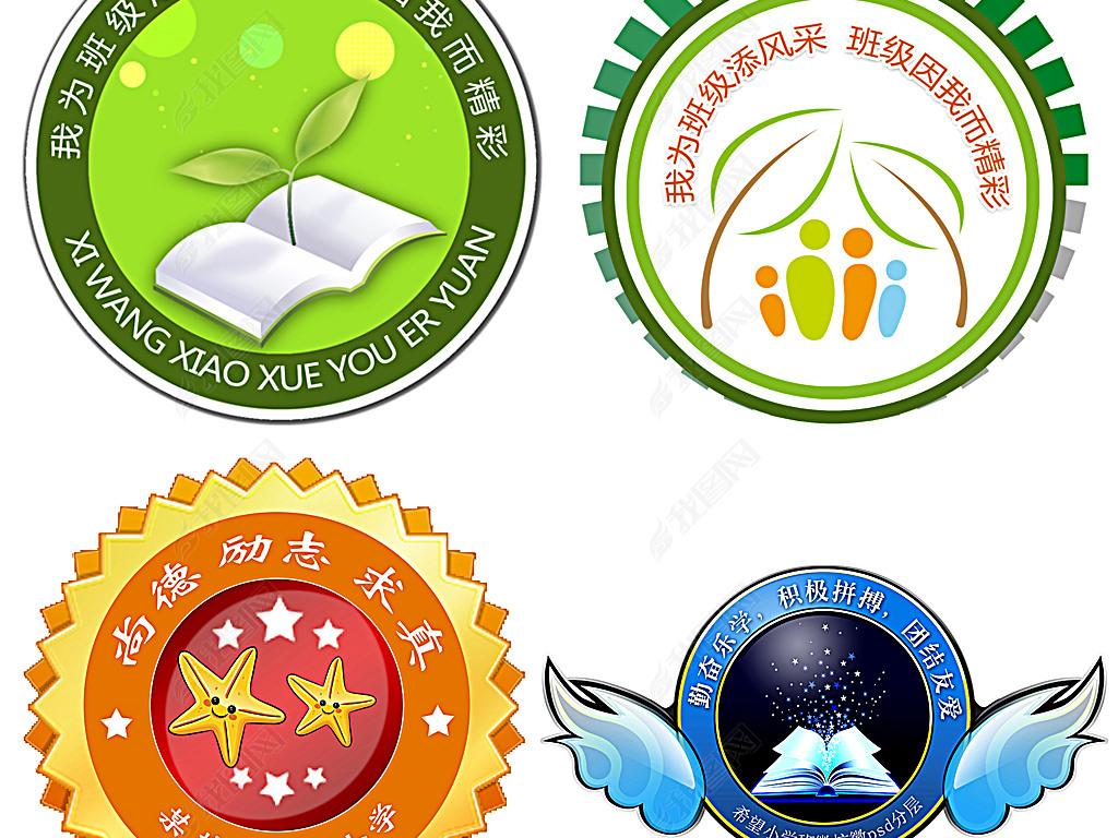 徽班班小学徽班级标志设计图片徽章深圳ui视觉设计就业培训图片