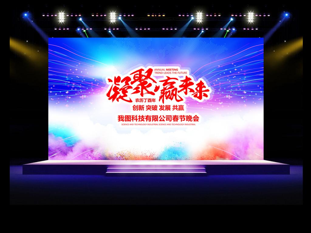 平面|广告设计 舞台背景 晚会舞台背景 > 2017鸡年公司晚会舞台背景