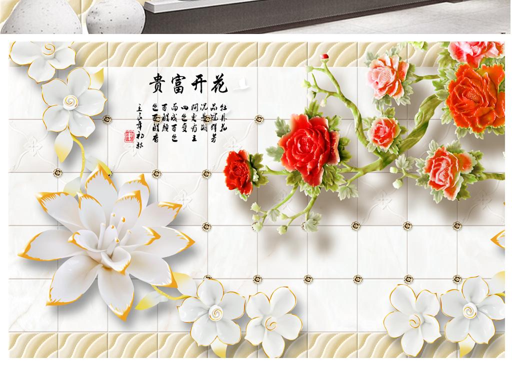 3d玉雕牡丹花瓷砖黄钻电视背景墙