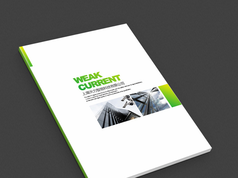 智能弱电工程安防企业画册