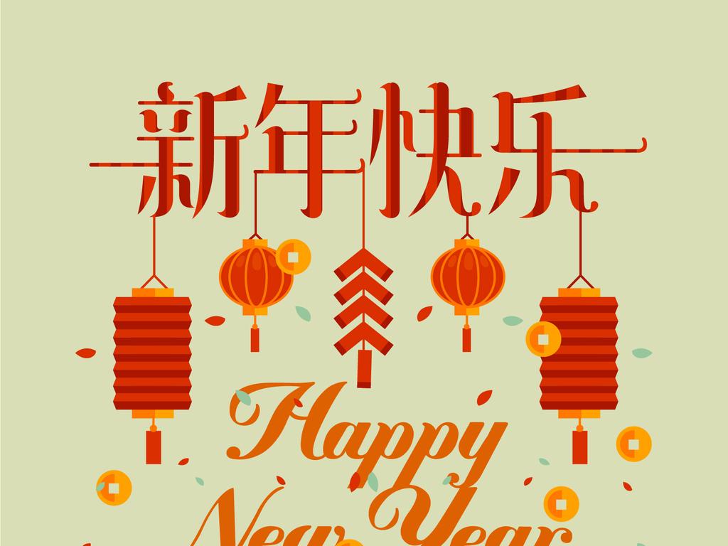 2017鸡年新年快乐海报