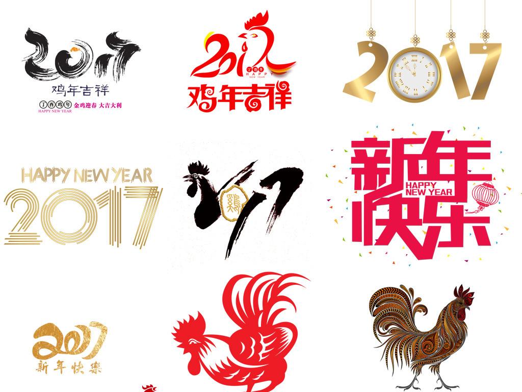 2017鸡年装饰元素年货节春节艺术字素材