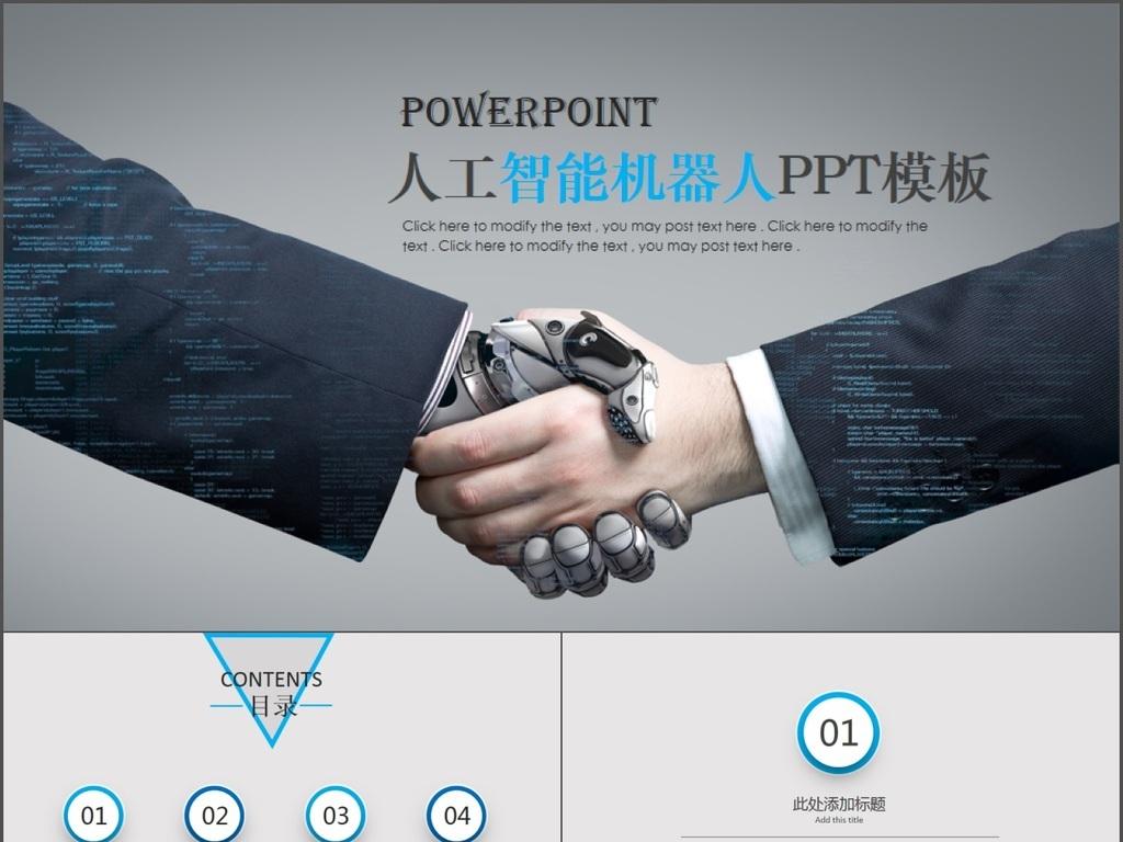 智能高科技机器人商务ppt动态模板