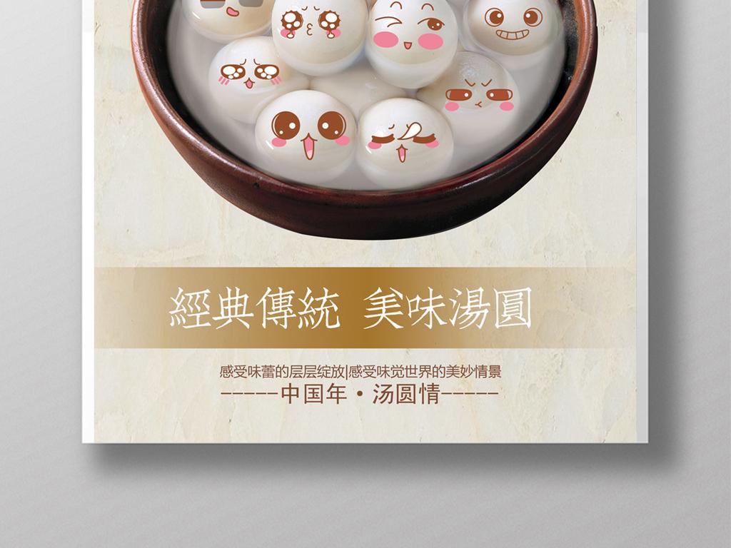 卡通汤圆元宵元宵节冬至过年汤圆q版汤圆创意海报传统