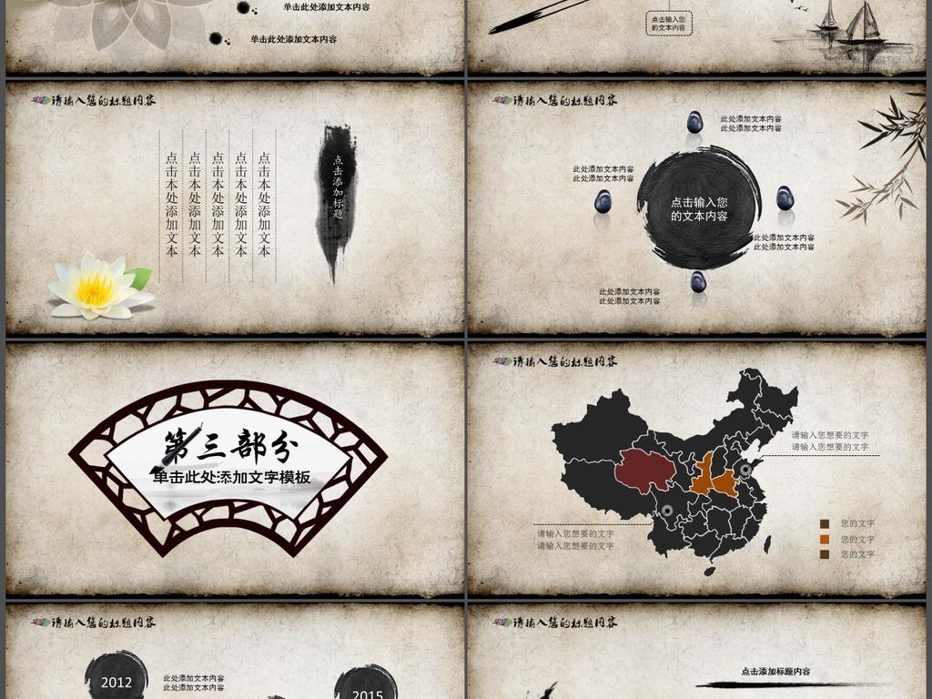 古典复古中国风ppt模板(图片编号:15956003)_中国风