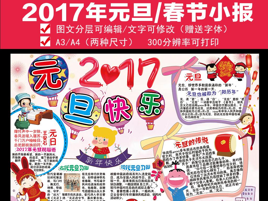 2017鸡年元旦春节小报新年手抄电子小报图片