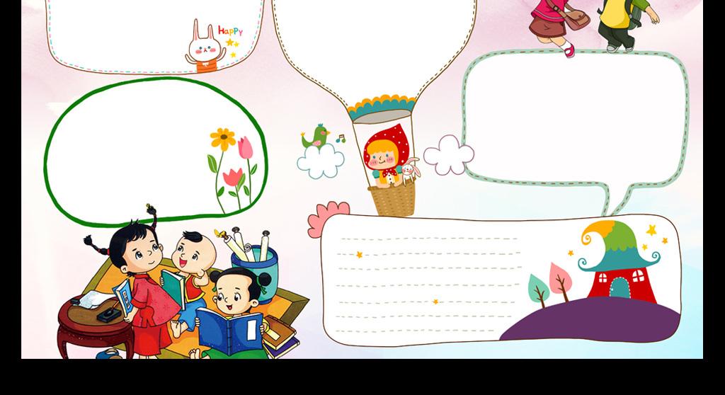 安全运动环保边框花边卡通儿童学校简历班级文化旅游植树节卫生假期