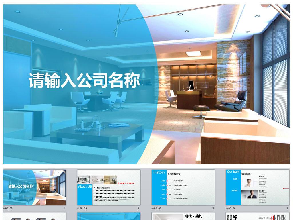 室内设计装修公司简介介绍ppt模板
