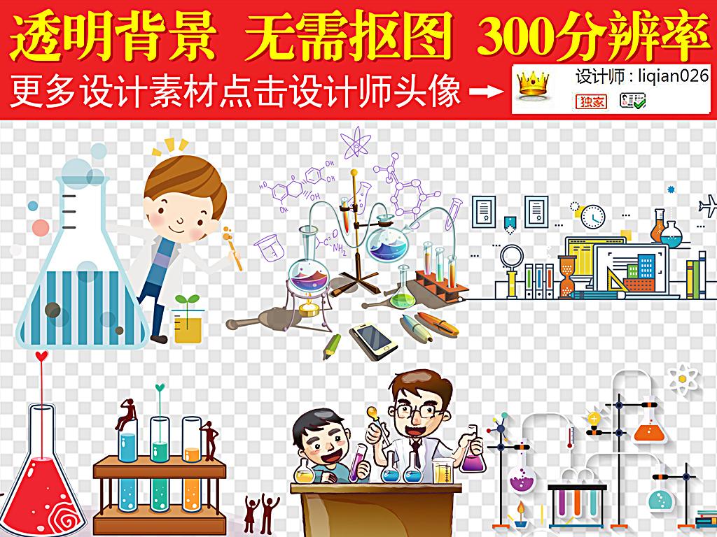 卡通化学实验室化学器皿做实验元素图片