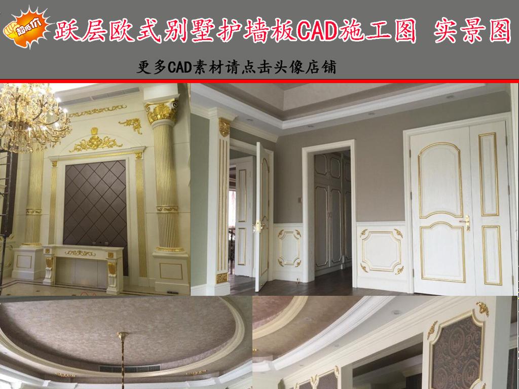 跃层欧式别墅护墙板cad施工图实景图