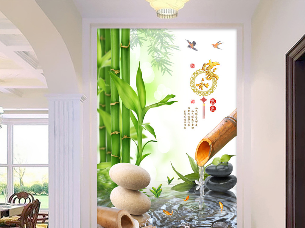 家和富贵禅石水流竹子鹅卵石中式玄关背景墙
