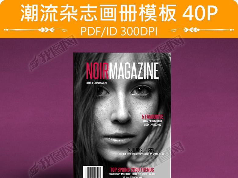 2017时尚杂志潮流杂志个性画册模板