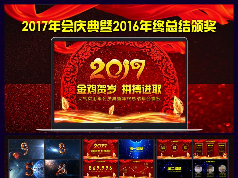 2017年会庆典暨2016年终PPT模板