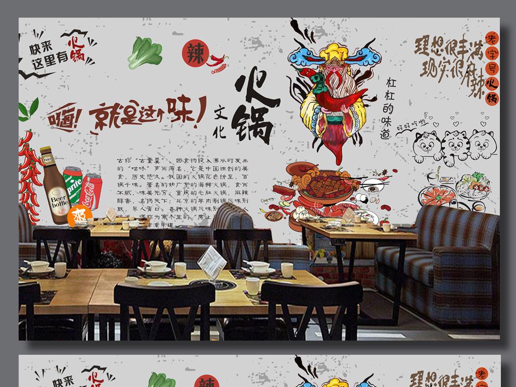 手绘火锅餐厅背景墙