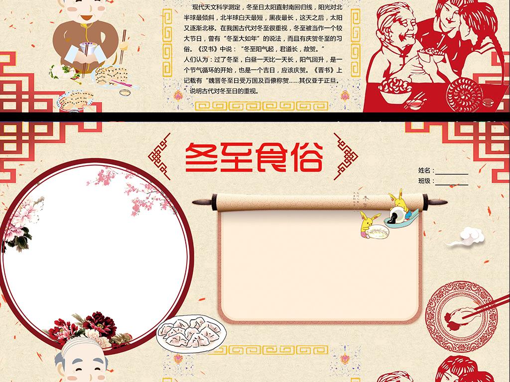 psd冬至小报传统节日手抄电子小报版面设计