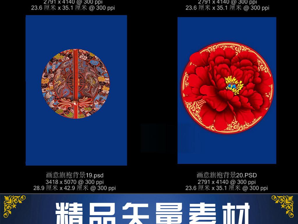 中式古典旗袍画意psd平面设计排版模板背景