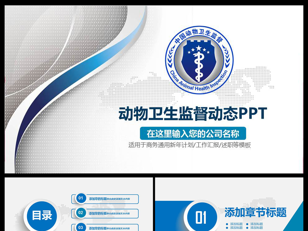 中国动物卫生监督2017年工作总结ppt