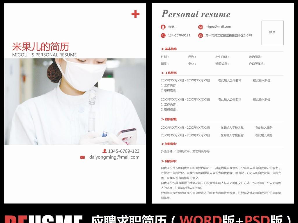 简洁清新风格护士护校求职应聘毕业简历模板图片