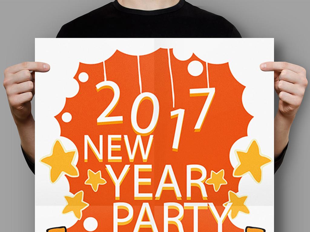 手绘新年跨年海报