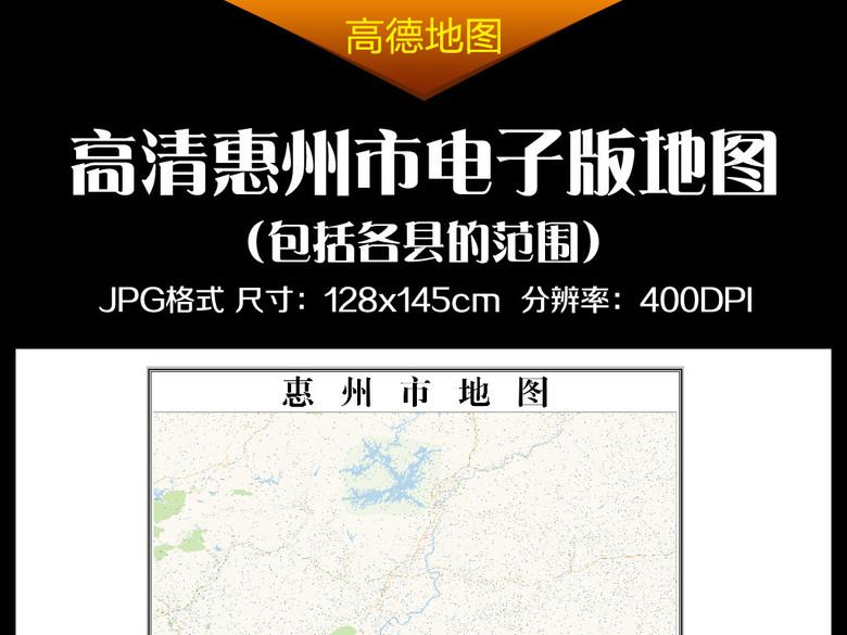 高清惠州市电子地图图片素材下载
