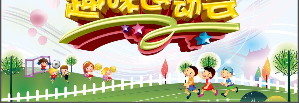 小学幼儿园趣味运动会亲子活动ppt