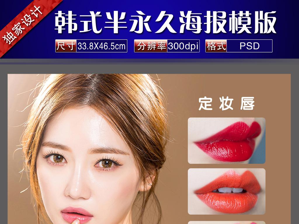 韩式半永久定妆唇海报模板