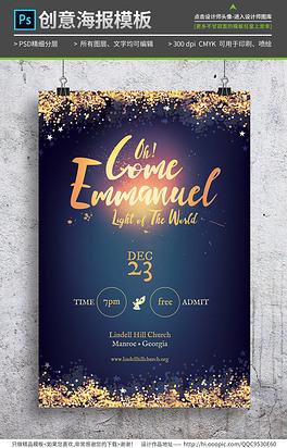 金色华丽粒子光斑圣诞新年海报PSD模板
