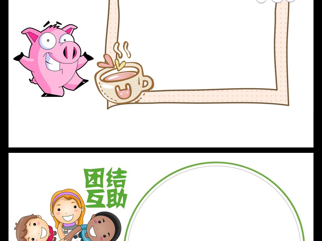 2016-12-21 16:07:38 我图网提供精品流行a4word手抄报素材下载图片