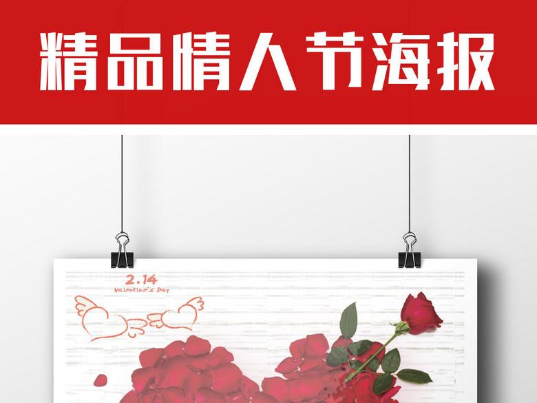 214浪漫情人节宣传海报设计模板