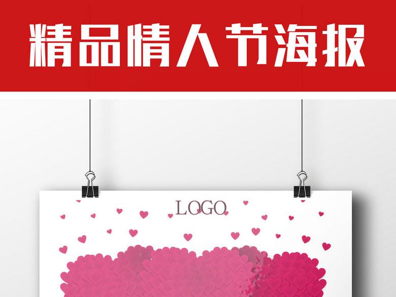 214浪漫温馨情人节海报宣传模板