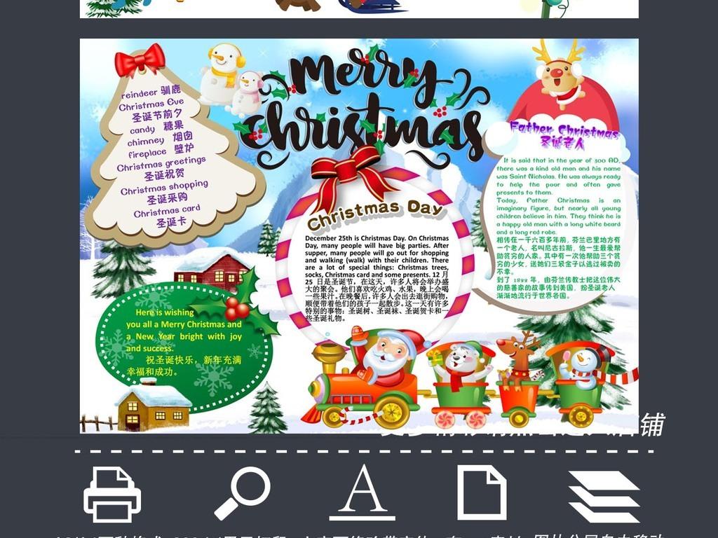 w3圣诞节平安夜英语电子小报新年手抄报