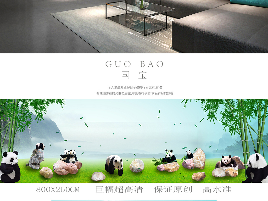 手绘现代中式全屋国宝熊猫石头竹山林中山水中式竹林中式山水熊猫山水