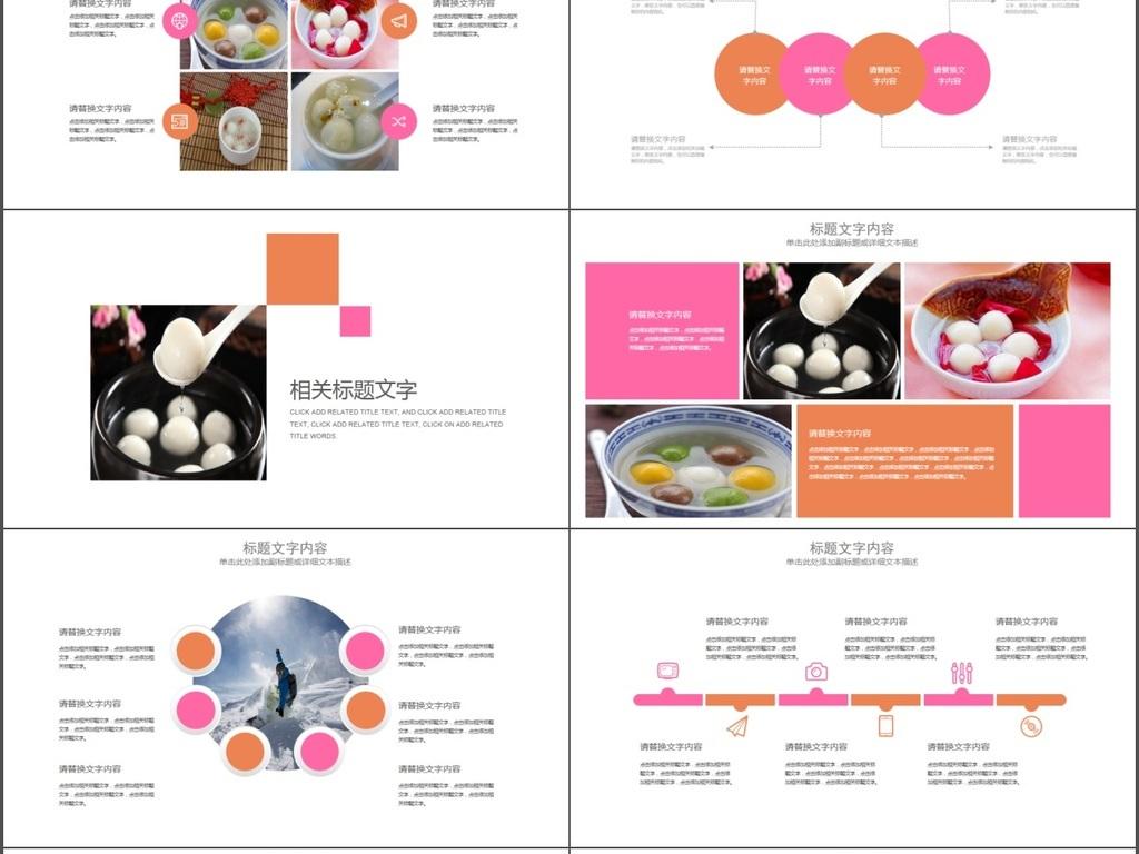 传统美食文化汤圆动态ppt模板