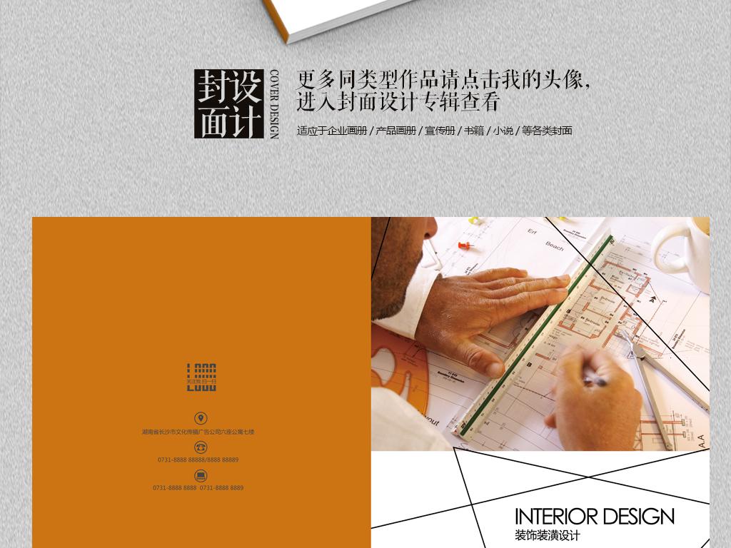 简约空间室内设计画册封面图片