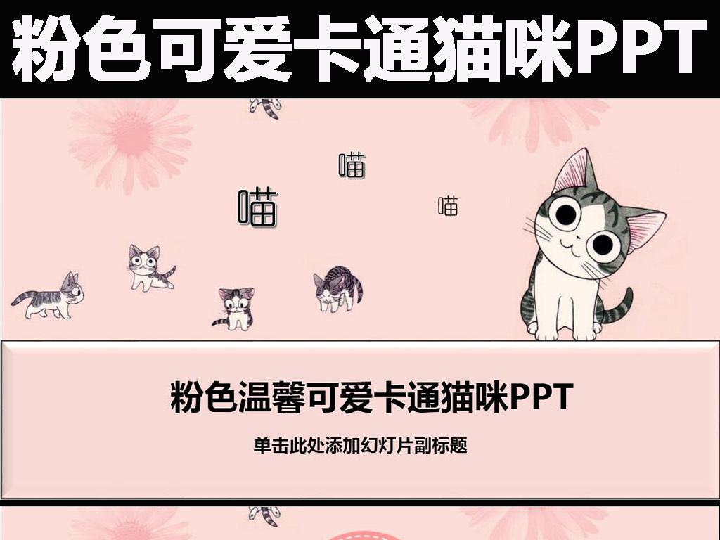 粉色温馨可爱卡通手绘猫咪动态ppt