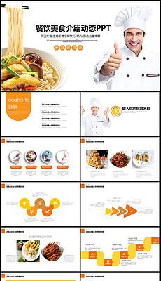 餐饮美食介绍ppt西餐中餐糕点面食菜单素材下载-牛肉PPT模板 牛肉